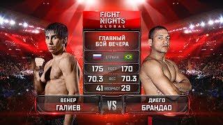 Диего Брандао vs. Венер Галиев / Diego Brandao vs. Vener Galiev