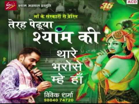 Thare bharose Mhen Ha By Vivek Sharma 9804074720