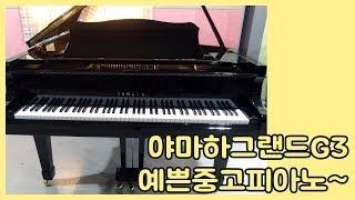 야마하그랜드피아노 G3 고품질중고피아노대리점!