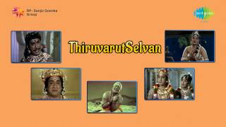 Thiruvarutselvar | Aathu Vellam song