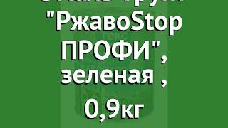 Эмаль-грунт РжавоStop ПРОФИ, зеленая (ТЕКС), 0,9кг обзор 19100 производитель Tikkurila (Финляндия)