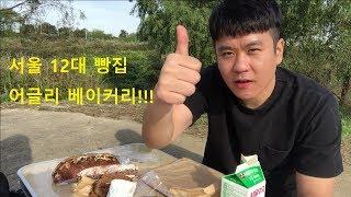 여기에 이런빵이?? 서울 12대 빵집!! 어글리 베이커…