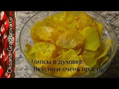 Чипсы в домашних условиях из картошки в духовке рецепты с фото без масла