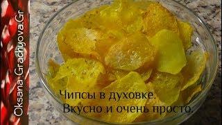 Хрустящие чипсы в духовке, без консервантов легко, просто, вкусно  Лучше покупных.