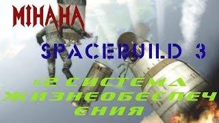 SpaceBuild 3 Гайд: Система жизнеобеспечения (кислород/энергия)