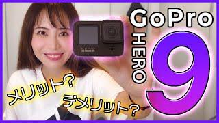 GoPro HERO9を2週間使った感想!メリット&デメリットは?