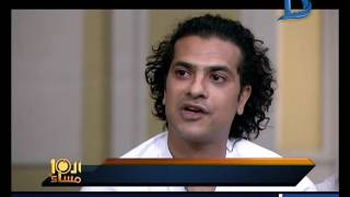 العاشرة مساء|مصطفى أبو سريع للإبراشي لما قرأت دوري في راس الغول اتخضيت