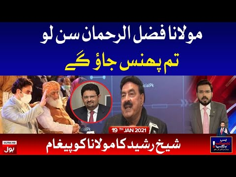 Bus Bohat Hogaya - Tuesday 19th January 2021