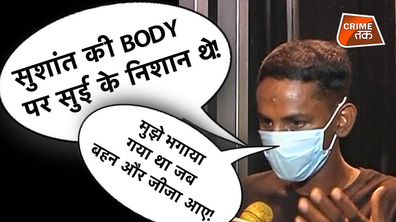 मुर्दाघर में SUSHANT की DEAD BODY देखने वाले ने जो राज़ खोले वो सुनकर आप हैरान हो जाएंगे | CRIME TAK