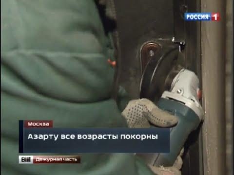 Закрыт нелегальный азартный клуб в Москве