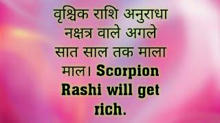 वृश्चिक राशि अनुराधा नक्षत्र वाले अगले सात साल तक माला माल। Scorpion rashi will get rich soon.