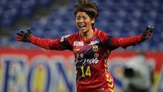 皇后杯 JFA 第40回全日本女子サッカー選手権大会 2018年12月29日 15:00...
