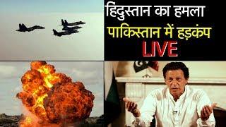 पाकिस्तान से पायलट को लेकर आएगा भारत! LIVE Updates। India Pak Tensions Rise | #IndiaAvengesPulwama