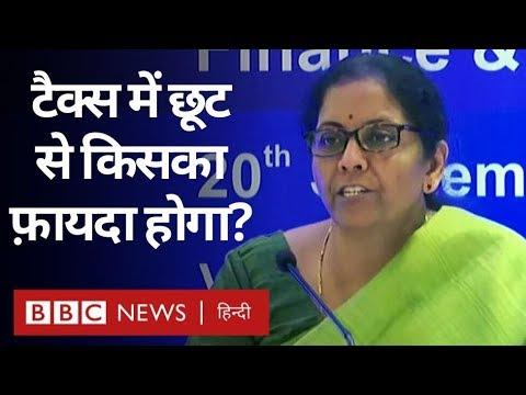 Economy Slowdown: Nirmala Sitharaman ने Tax Relief की घोषणा की, किसे मिलेगा Benefit? (BBC Hindi)