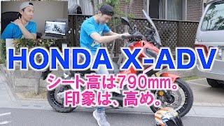 前編HONDA X-ADVを予定外インプレ!二面性がとにかく刺激的のニューモデル!