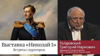Выставка «Николай I». Встреча с куратором