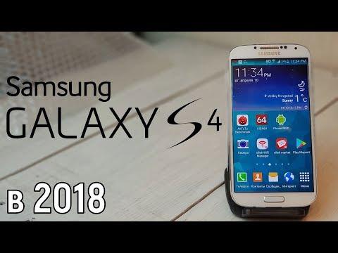 Samsung Galaxy S4 и теперь живее всех живых!