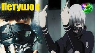 Токийский Гуль - Обзор фильма (Ужасы)