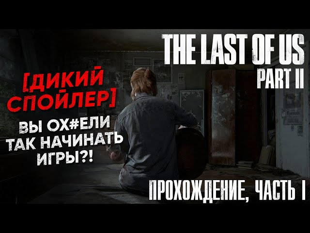 The Last of Us Part 2 (видео)
