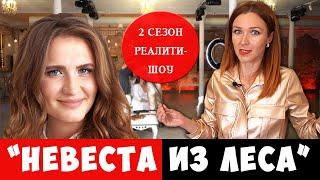 РЕАЛИТИ шоу | СОБРАТЬ НЕВЕСТУ | 2 серия 2 сезон