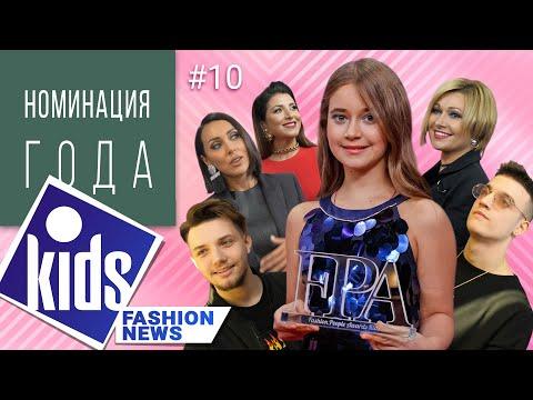 Модные итоги 2019 / Kids Fashion News / 10 серия 2020