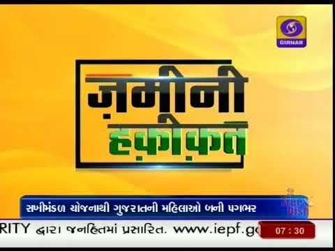 Women Empowerment  Through SAKHI MANDAL I SURAT | Ground Report Gujarati