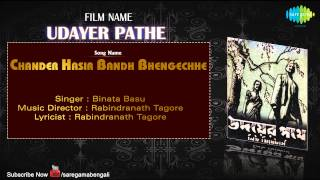 Chander Hasir Bandh Bhengechhe | Udayer Pathe | Bengali Movie Song | Binata Basu