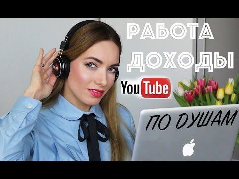 МОЯ РАБОТА // ДОХОДЫ // YouTube. Должна ли женщина работать? || Katrin From Berlin