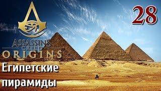 Assassins Creed Origins ИСТОКИ ПРОХОЖДЕНИЕ НА РУССКОМ КОШМАР 4K #28 Египетские пирамиды