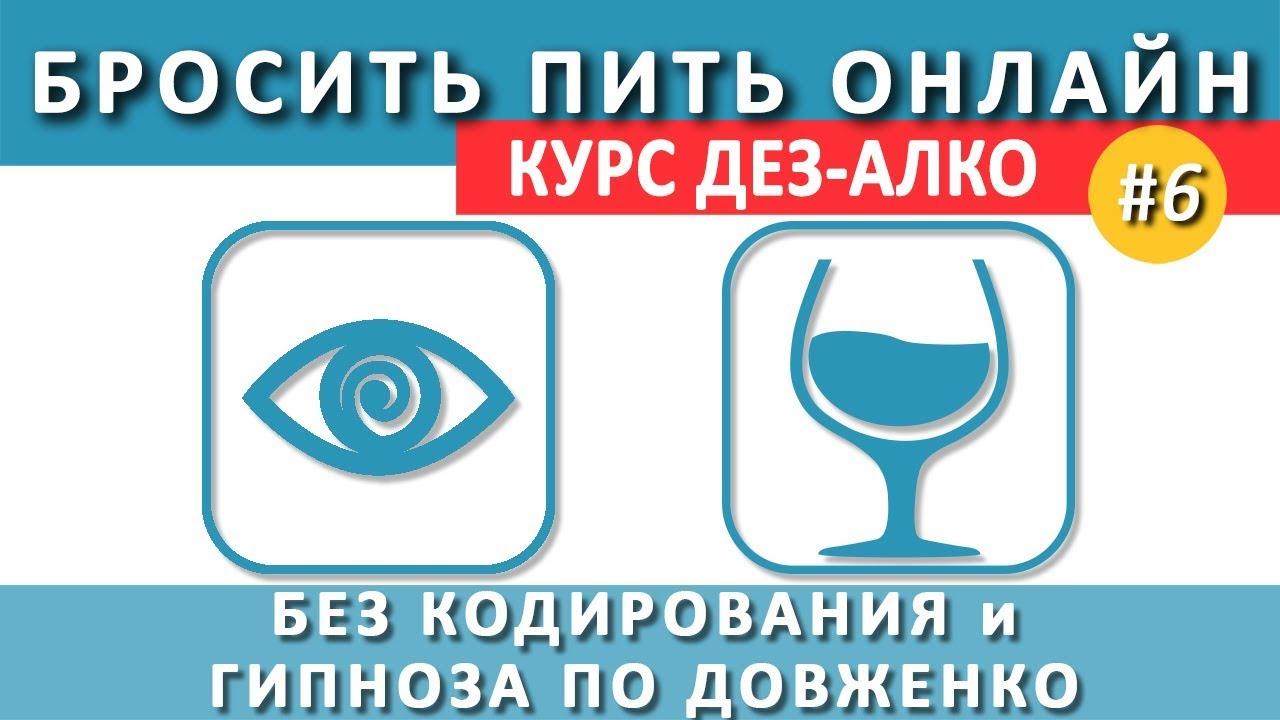 Лечение алкоголизма без гипноза и кодировки по Довженко. Бросить пить онлайн