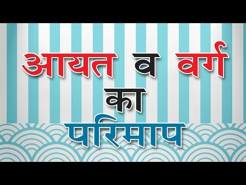 Perimeter of Rectangle and Square(आयत व वर्ग का परिमाप)