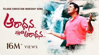 Aradhana Sthuthi Aaradhana| Latest Telugu Christian Worship Song |Pastor. Ravinder Vottepu ©
