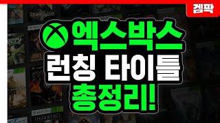 엑스박스 시리즈 X | S 런칭 타이틀 총정리!!