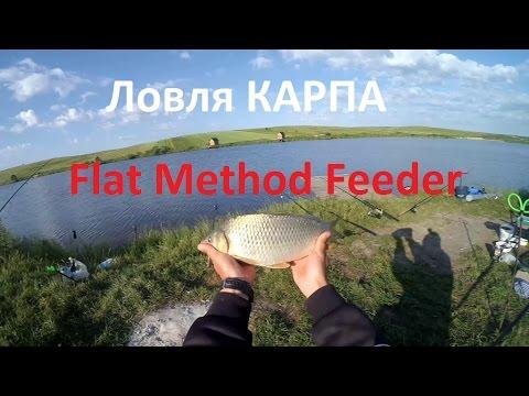 фидерная ловля на инлайн флэт метод видео