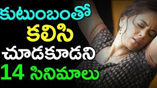 14 Movies You Should Never Watch With Your Parents .... Telugu talkies