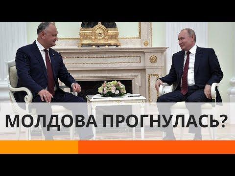 Почему Молдова прогнулась под Россию?
