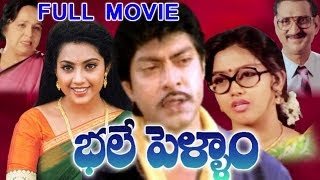 Bhale Pellam Full Movie | Jagapathi Babu, Meena