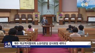 제주 여교역자협의회 소요리문답 강사과정 세미나(제주, …