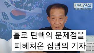 조국의 명예를 훼손했다고 법정구속된 우종창 기자의 항변