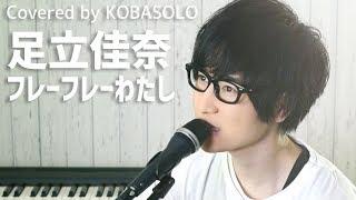 フレーフレーわたし/足立佳奈(Covered by KOBASOLO)