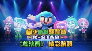 《跑跑卡丁車RUSH+》K-STAR 總決賽賽事精華