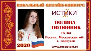 ПОЛИНА ТЮТЮННИК , 15 лет (Россия, Московская область, г. Серпухов).