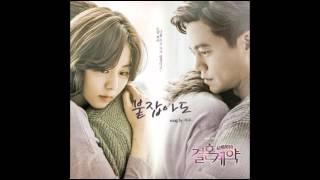 (MBC 드라마 결혼계약 OST Part.2)붙잡아도 Hold On - 지수 Ji Soo