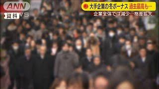 大手潤い中小は・・・ 大企業冬のボーナス過去最高に(19/12/25)