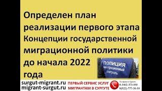 Определен план реализации I этапа Концепции миграционной политики до начала 2022