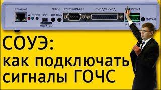 СОУЭ: как подключать сигналы ГОЧС(, 2017-09-26T13:40:41.000Z)