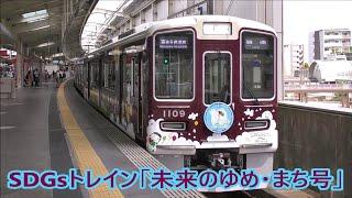 阪急電鉄 「SDGsトレイン 未来のゆめ・まち号」