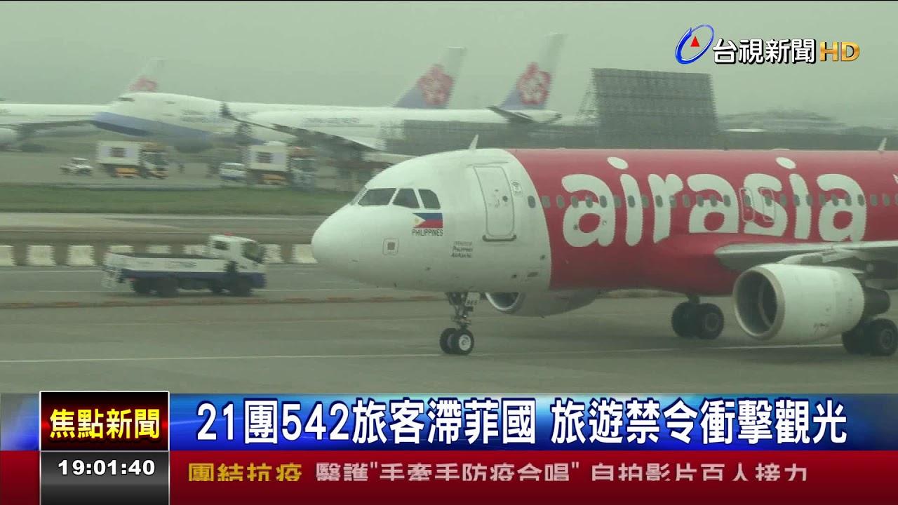 21團542旅客滯菲國旅遊禁令衝擊觀光 - YouTube