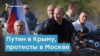 Путин в Крыму, протесты в Москве   Крымский вечер