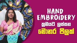 Hand Embroidery ක්රමයට ලස්සන මොනර පිලක්   Piyum Vila   15 - 07 - 2021   SiyathaTV Thumbnail